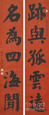 Couplet Painting - Calligraphy Couplet In Regular Script by Celestial Images