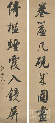 Couplet Painting - Calligraphy Couplet In Running Script by Celestial Images