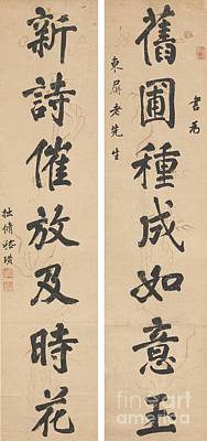 Pottery Painting - Calligraphy Couplet In Running Script by Celestial Images