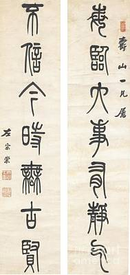 Painting - Calligraphy Couplet In Seal Script by Celestial Images