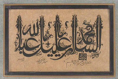 Iranian Painting - Calligraphy In Ornamental Style by Malik Muhammad