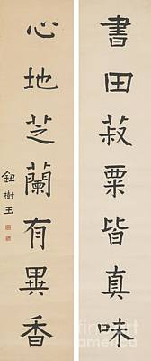Painting - Calligraphy In Regular Script by Celestial Images
