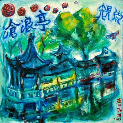 Painting - Cang Lang Ting by Yen