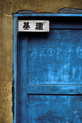 China Door Art Print