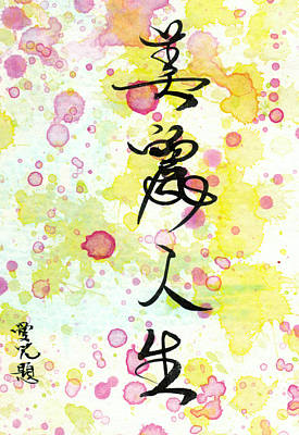 Painting - Chinese Calligraphy - A Beautiful Life by Oiyee At Oystudio