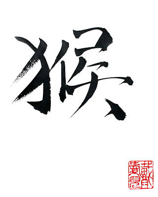 Year Of The Monkey Painting - Chinese Calligraphy -monkey by Oiyee At Oystudio