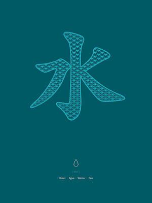 Petrol Green Digital Art - Chinese Character Water Shui by Thoth Adan