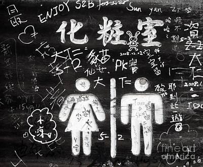 Photograph - Chinese Graffiti by Yali Shi
