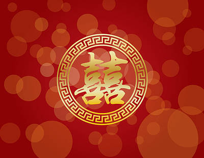 Chinese Wedding Double Happiness On Red Background Art Print