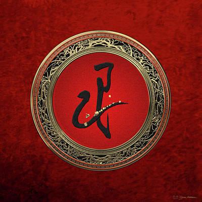Digital Art - Chinese Zodiac - Year Of The Snake On Red Velvet by Serge Averbukh