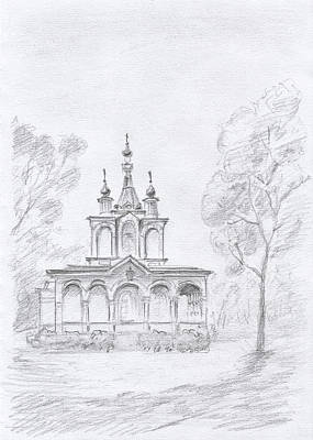 Painting - Church by Masha Batkova