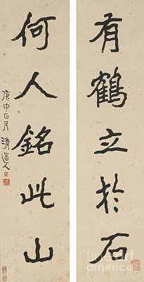 Couplet Painting - Couplet In Running Script by Celestial Images