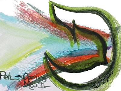 Painting - Creation Pey by Hebrewletters Sl