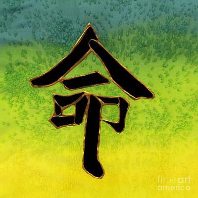 Destiny Kanji Art Print by Victoria Page