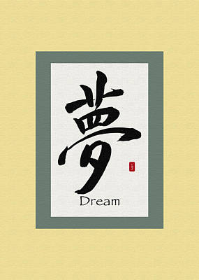 Photograph - Dream Kanji by Heidi Hermes