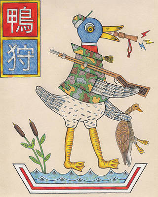 Camouflage Drawing - Duck Hunt A Humorous Rifle Industry Publication Aimed At Japanese Children by Matt Leines