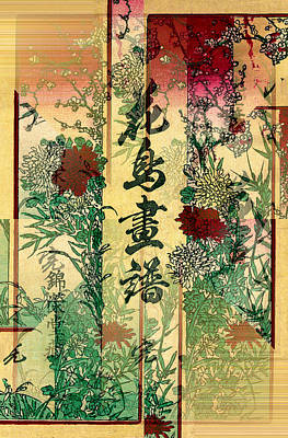 Photograph - Duvet Japanese Floral by Robert G Kernodle