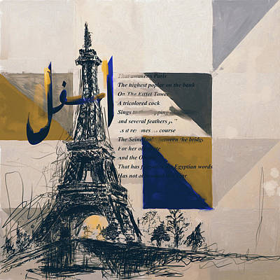Eiffel Tower I 430 2 Art Print