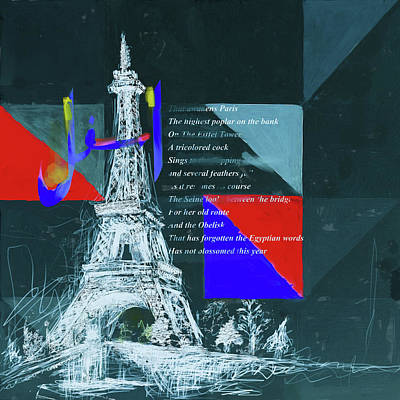 Eiffel Tower I 430 3 Art Print