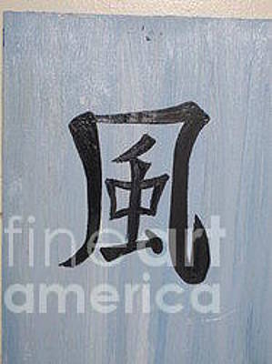 Painting - Elements Of Japanese Kanji Wind 4 Of 4 by Talisa Hartley