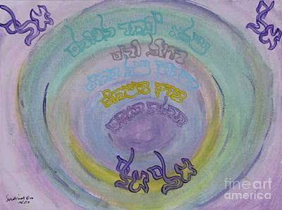 Painting - Eli Eli  My God My God by Hebrewletters Sl