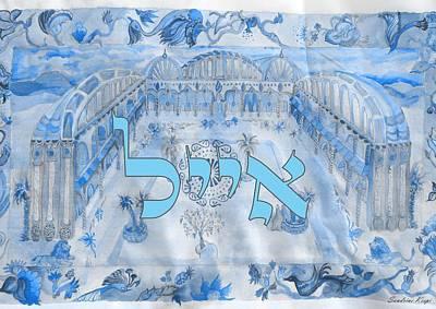 Eyal Art Print by Sandrine Kespi