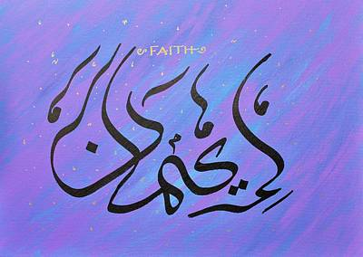 Painting - Faith Vibrant by Faraz Khan