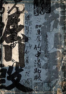 Kanji Photograph - Fiction by Carol Leigh