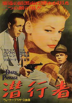 Painting - Film Noir Movie Poster The Dark Passage by R Muirhead Art