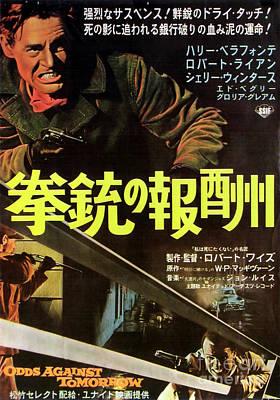 Painting - Film Noir Poster  Odds Against Tomorrow by R Muirhead Art