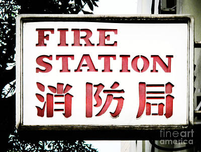 Fire Station Sign Art Print by Ethna Gillespie