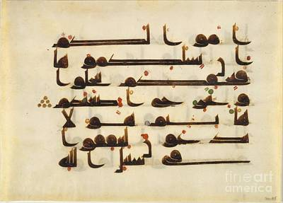 Folio Painting - Folio From A Qur'an Manuscript 9th Century by Celestial Images