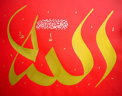 Drawing - God In Arabic by Faraz Khan