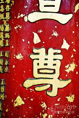 Golden Symbol Success Art Print