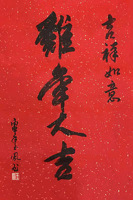 Painting - Good Luck In The Year Of The Rooster by Yufeng Wang