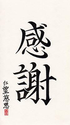 Kindness Mixed Media - Gratitude Or Heartfelt Thanks In Asian Kanji Calligraphy by Scott Kirkman