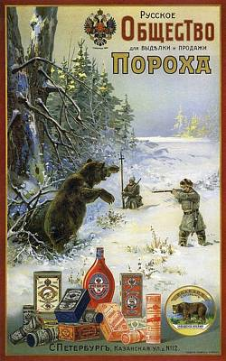 Royalty-Free and Rights-Managed Images - Gunpowder - Bears Hunting - Vintage Russian Advertising Poster by Studio Grafiikka