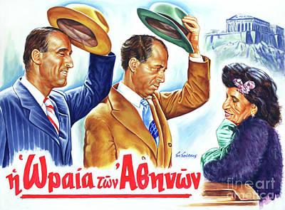 H Oraia Ton Athinon Greek Movie Poster Original
