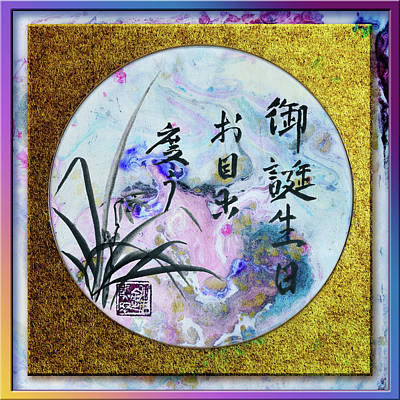 Mixed Media - Happy Birthday In Japanese by Peter V Quenter