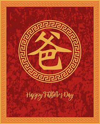 Target Project 62 Abstract - Happy Fathers Day Father Chinese Text in Circle by Jit Lim