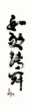 Harmony Respect Purity Tranquility  Wa Kei Sei Jaku  Original by Nadja Van Ghelue