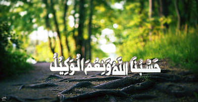 Caligraphy Photograph - Hasbunallah Wa Ni'mal Wakil by Hassan Qureshi