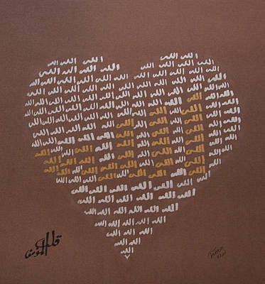 Heart Of A Believer With Allah In Brown Art Print by Faraz Khan