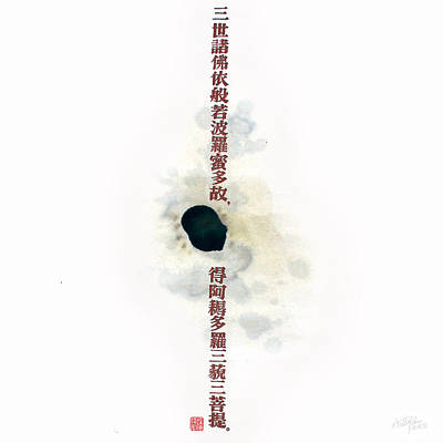 Heart Sutra Wall Art - Painting - Heart Sutra 8-1 Guan Yin Bodhisattva-arttopan Zen Chinese Wash Splash Ink Freehand Brushwork by Artto Pan
