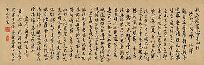 Heart Sutra Wall Art - Painting - Heart Sutra by Asian Art