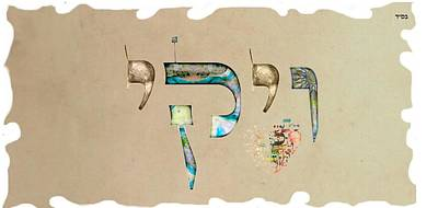 Judaica Digital Art - Hebrew Calligraphy- Vicky by Sandrine Kespi