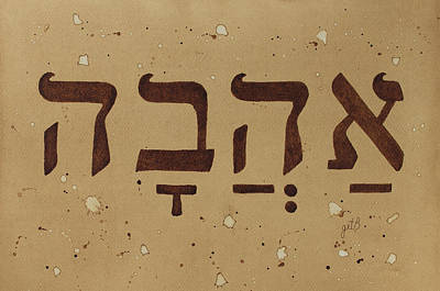 Hebrew Script Painting - Hebrew Love Word Original Coffee Painting  by Georgeta Blanaru