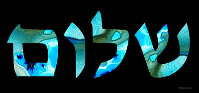 Judaic Painting - Hebrew Writing - Shalom 2 - By Sharon Cummings by Sharon Cummings