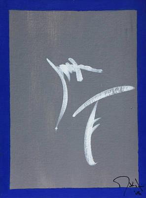 Heiroglyph Art Print by John Wesley