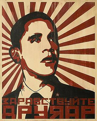 Obama Painting - Hello Comrade by Josh Bernstein